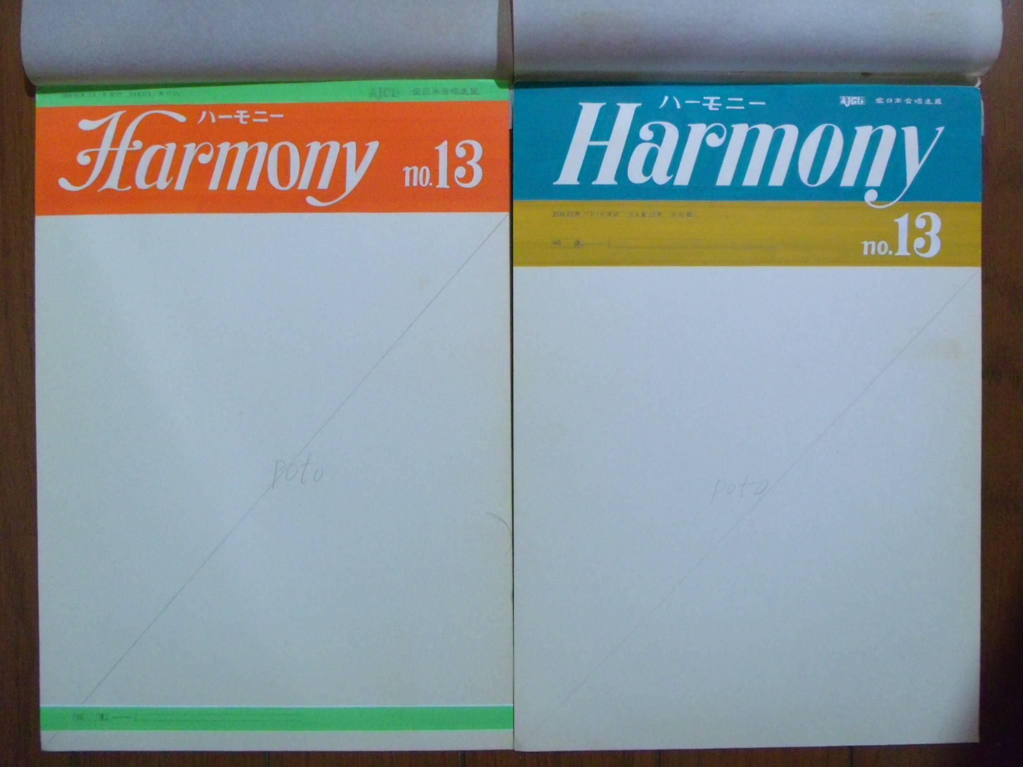 harmony-410