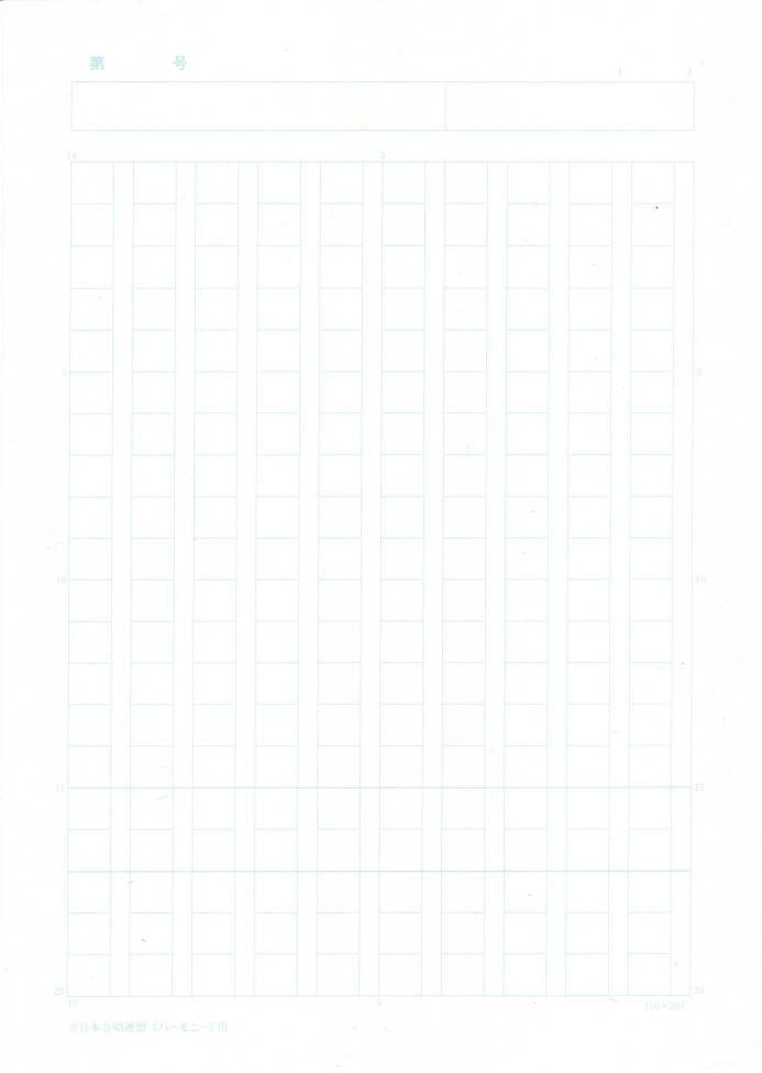 ハーモニー用原稿用紙.JPG