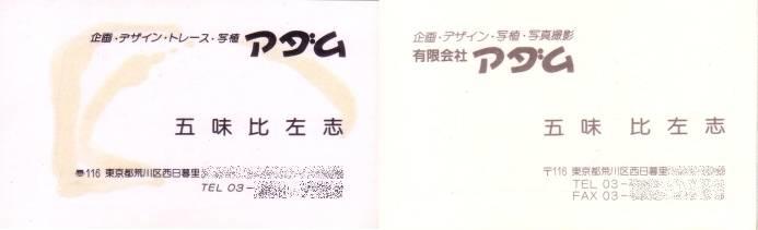 名刺.JPG