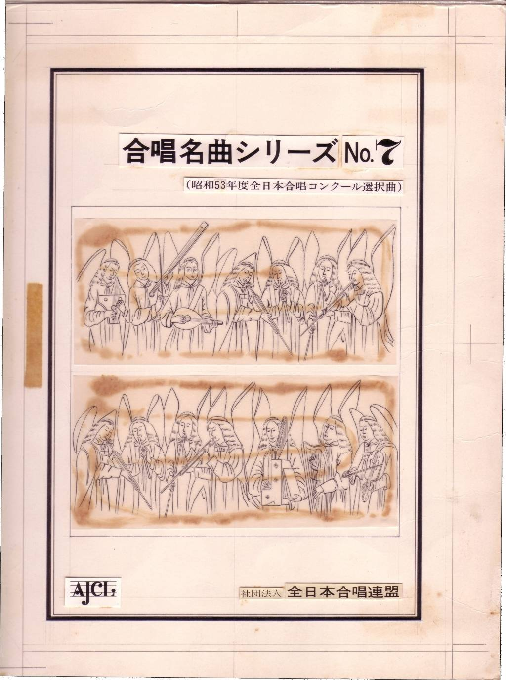 版下_合唱名曲シリーズNo.7.JPG