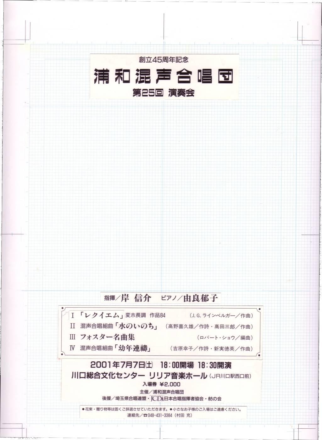 版下_チラシ4.JPG
