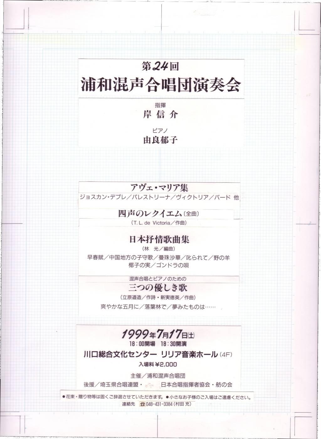 版下_チラシ7.JPG