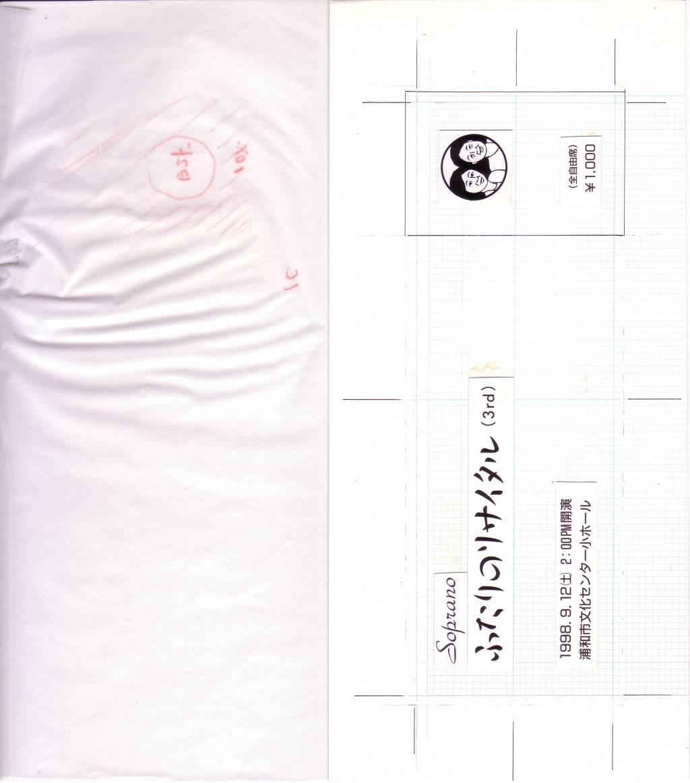 版下_チケット1.JPG