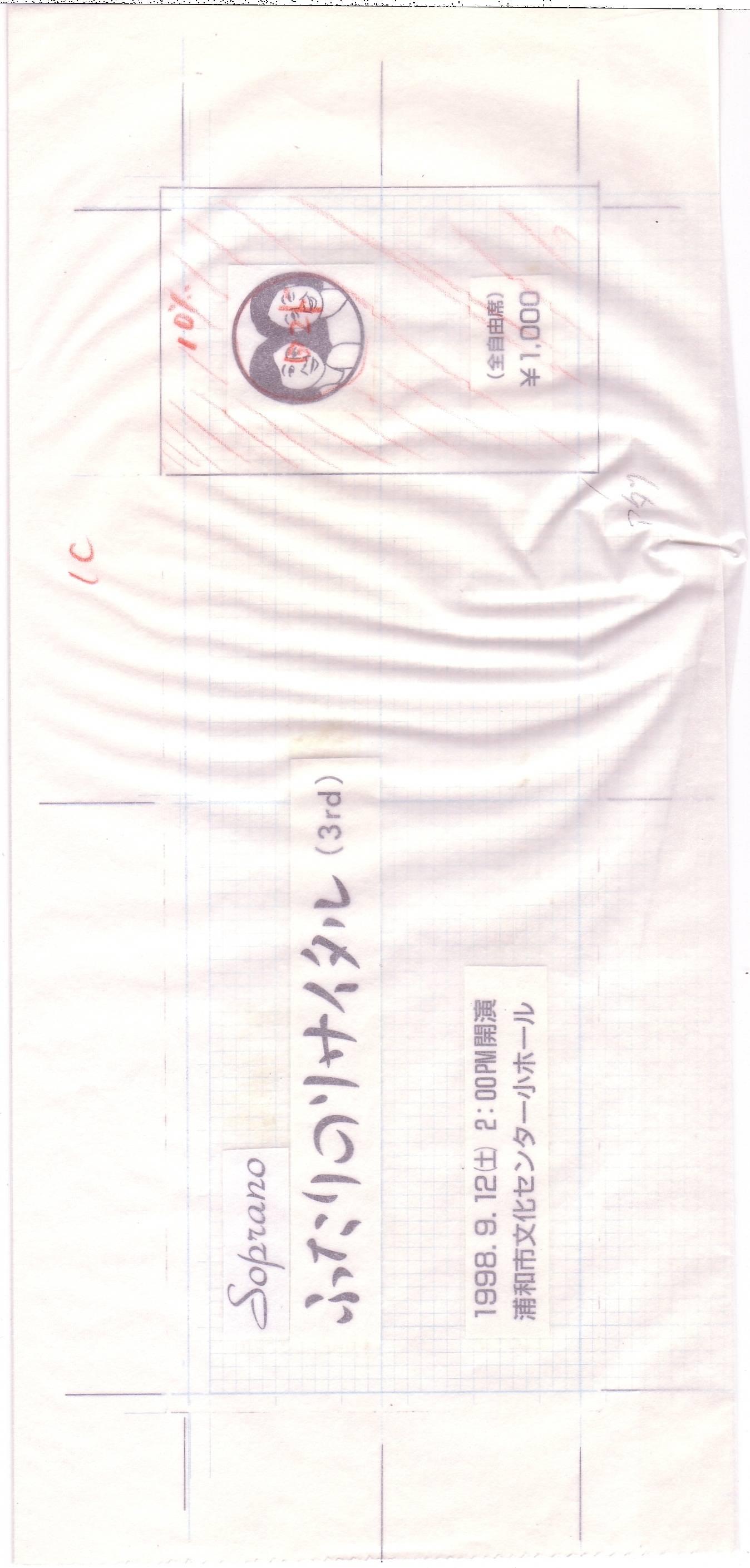 版下_チケット2.JPG