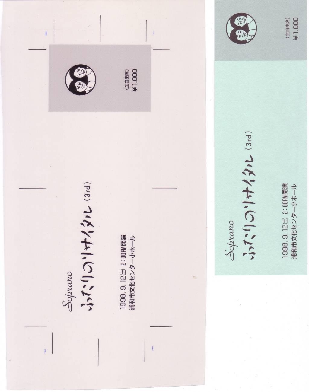 版下_チケット3.JPG