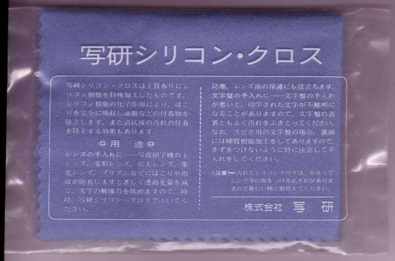 シリコン・クロス.JPG